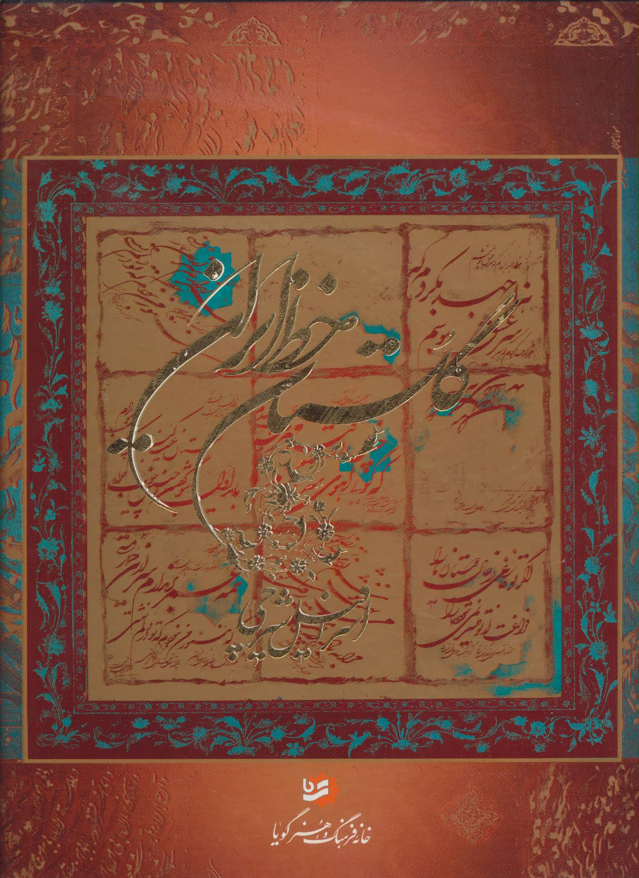 گلستان خط ایران (گلاسه،باقاب)