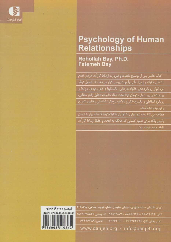 روان شناسی روابط انسانی (ارتباط کارآمد در خانواده و اجتماع (مفاهیم،رویکردها و کاربردها))