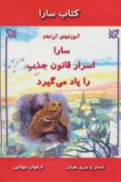 سارا اسرار قانون جذب را یاد می گیرد (آموزشهای آبراهام )،(کتاب سارا)