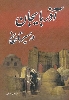آذربایجان در مسیر تاریخ (2جلدی)