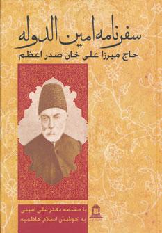 سفرنامه امین الدوله حاج میرزا علی خان صدر اعظم