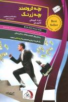 بچه ثروتمند بچه زرنگ (برای والدین و معلمین سراسر دنیا)