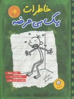 خاطرات یک بی عرضه 3 (دفترچه سبز)