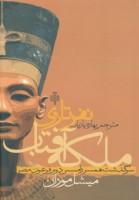 ملکه آفتاب نفر تاری (سرگذشت همسر رامسس دوم فرعون مصر)