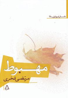 مهبوط (داستان امروز ایران28)