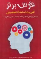 هوش برتر (تقویت استعداد تحصیلی)