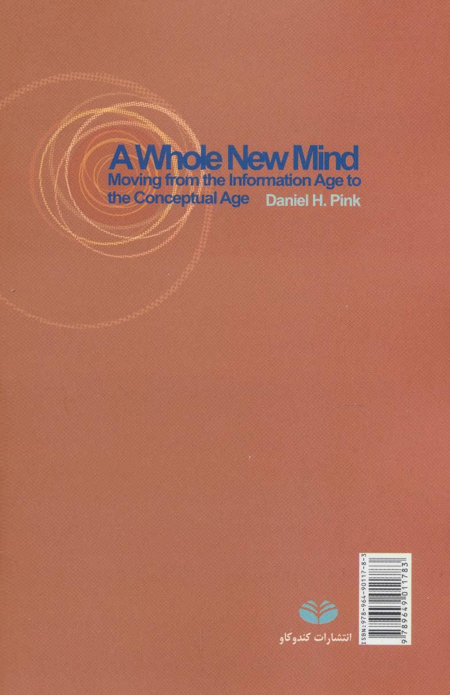 ذهن کامل نو (گذار از عصر اطلاعاتی به عصر مفهومی)