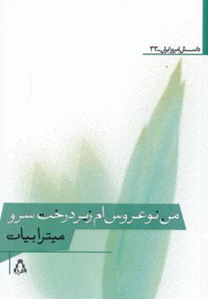 من نوعروس ام زیر درخت سرو (داستان امروز ایران33)