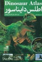 اطلس دایناسور،همراه با دی وی دی (گلاسه)