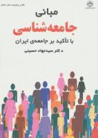 مبانی جامعه شناسی (با تاکید بر جامعه ی ایران)