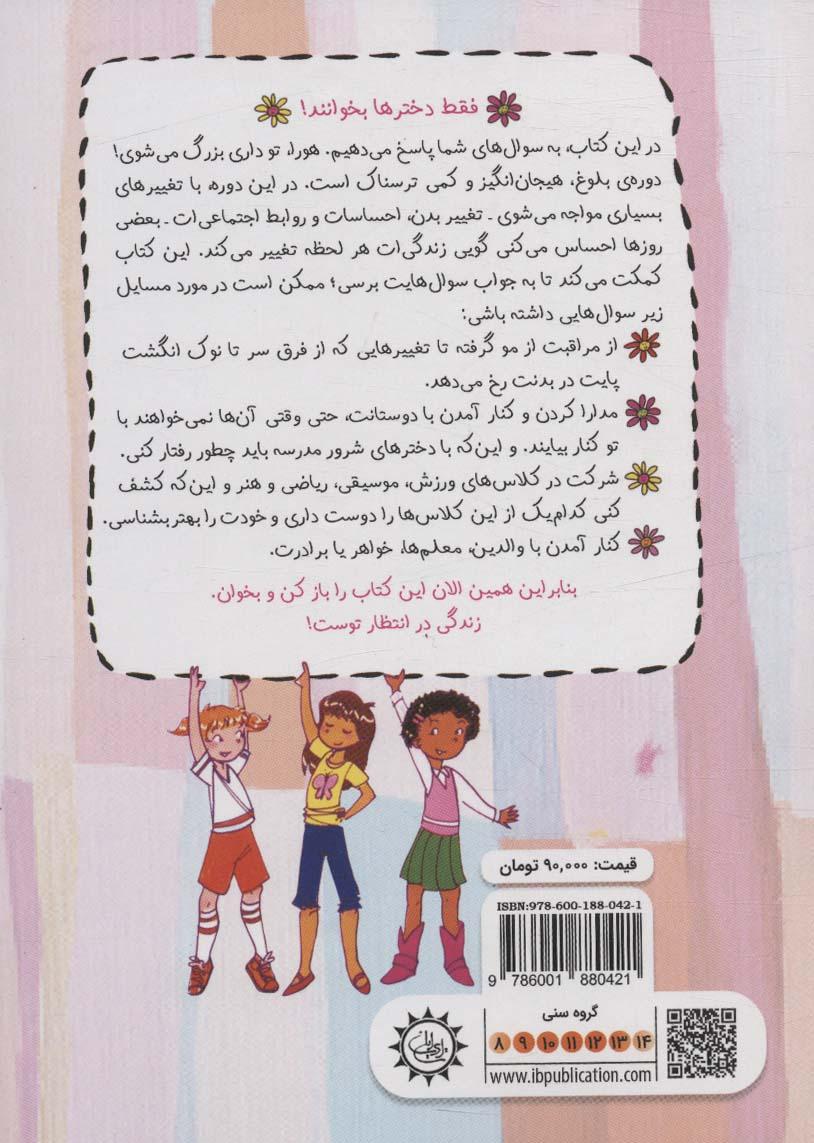 فقط دخترها بخوانند (هر چه باید درباره ی بلوغ بدانید)