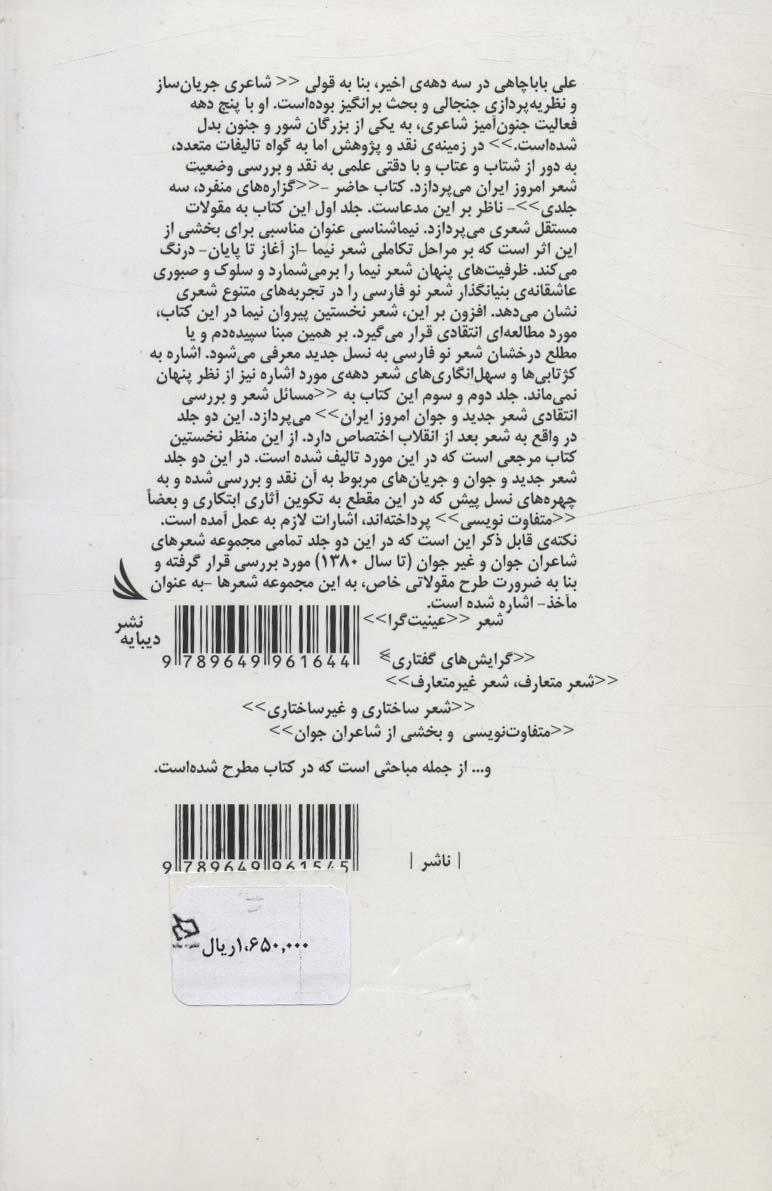 گزاره های منفرد (مسائل شعر و بررسی شعر جدید و جوان امروز)،(3جلدی)