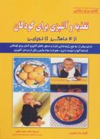 تغذیه و آشپزی برای کودکان از 4 ماهگی تا نوپایی (تغذیه برای سلامتی)