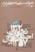 تحولات سیاسی اجتماعی ایران 1357-1320