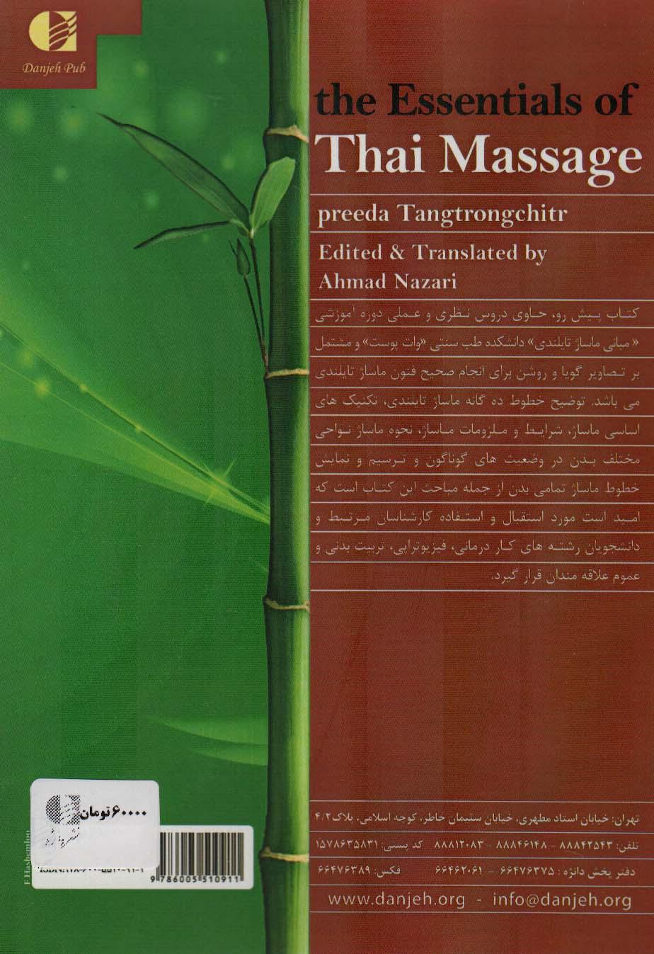مبانی ماساژ تایلندی