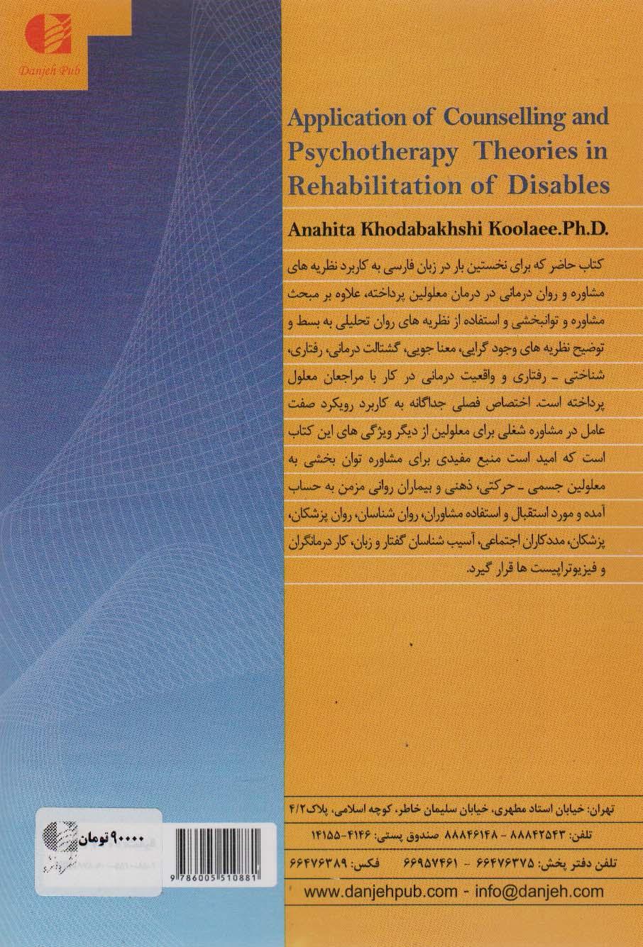 مشاوره و روان درمانی در توانبخشی معلولین (کاربرد نظریه ها)