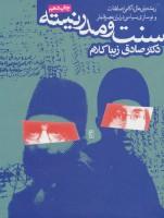 سنت و مدرنیته (ریشه یابی علل ناکامی اصلاحات و نوسازی در ایران عصر قاجار)