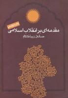 مقدمه ای بر انقلاب اسلامی