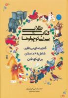 کتاب طلایی برای کوچولوها (گنجینه ای بی نظیر،شامل 46 داستان برای کودکان)،(گلاسه،لب طلایی)
