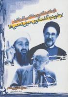 از هانتینگتون و خاتمی تا بن لادن:برخورد یا گفتگوی میان تمدن ها