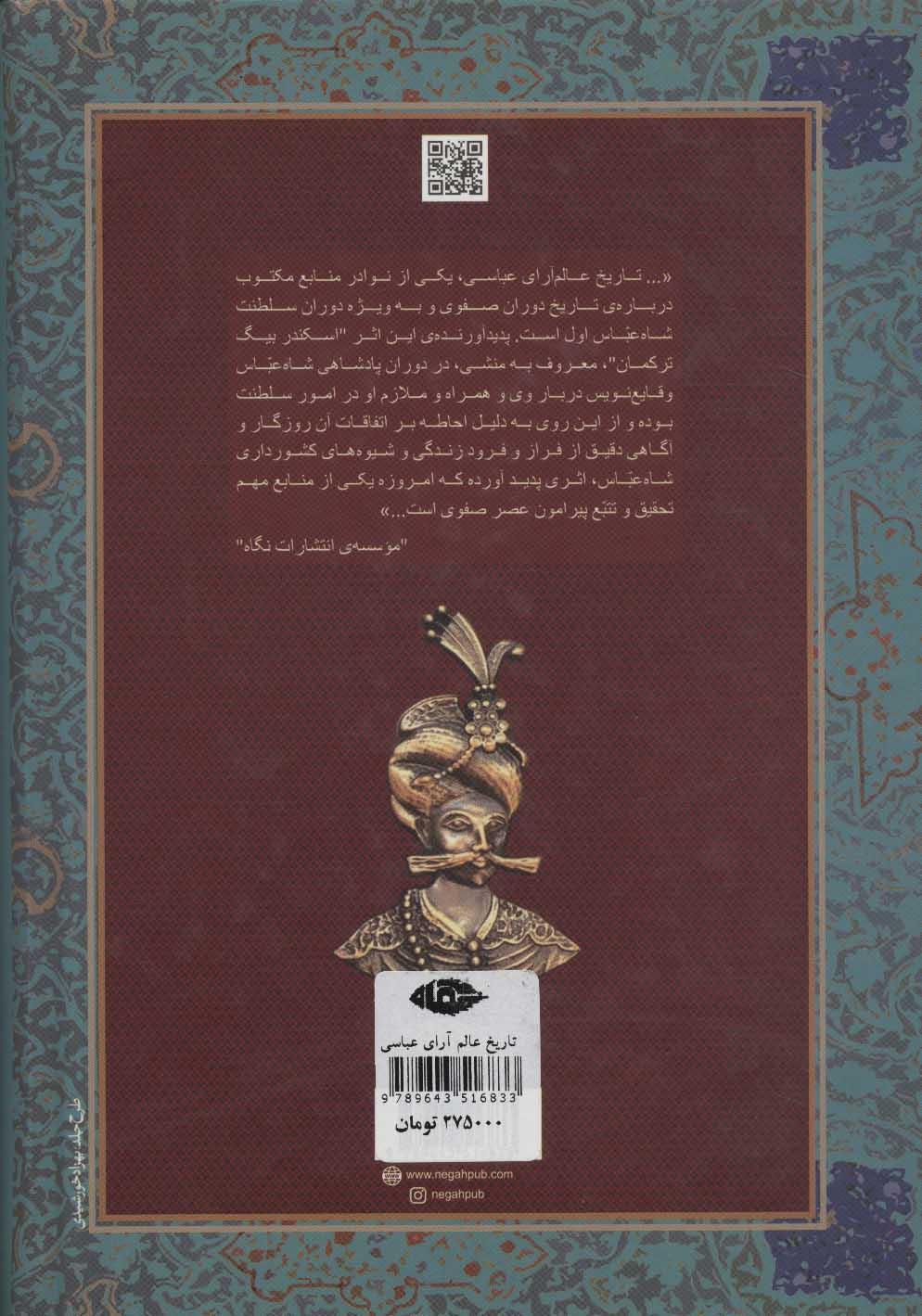 تاریخ عالم آرای عباسی (2جلدی)