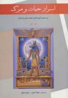 اسرار حیات و مرگ (بر حسب آموزه های معابد مصر باستان)