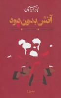 آتش بدون دود (3جلدی)