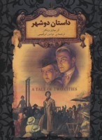 رمانهای جاویدان جهان22 (داستان دو شهر)