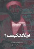 بن لادن کیست؟