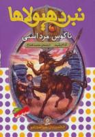 نبرد هیولاها 4 (6 گانه ی سپر اسرارآمیز (تاگوس،مرد اسبی))