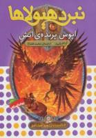 نبرد هیولاها 6 (6 گانه ی سپر اسرارآمیز (اپوس،پرنده ی آتش))