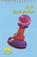 دفتر ثبت حرکت های شطرنج (سیمی)