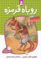 قصه های جنگل 4 (روباه قرمز)