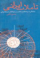 تاملات ایرانی (مباحثاتی با روشنفکران معاصر در زمینه فکر و فرهنگ ایرانی)