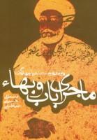ماجرای باب و بهاء (پژوهشی نو و مستند درباره بهایی گری)