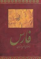 راهنمای سفر به استان فارس (فارسی،گلاسه)
