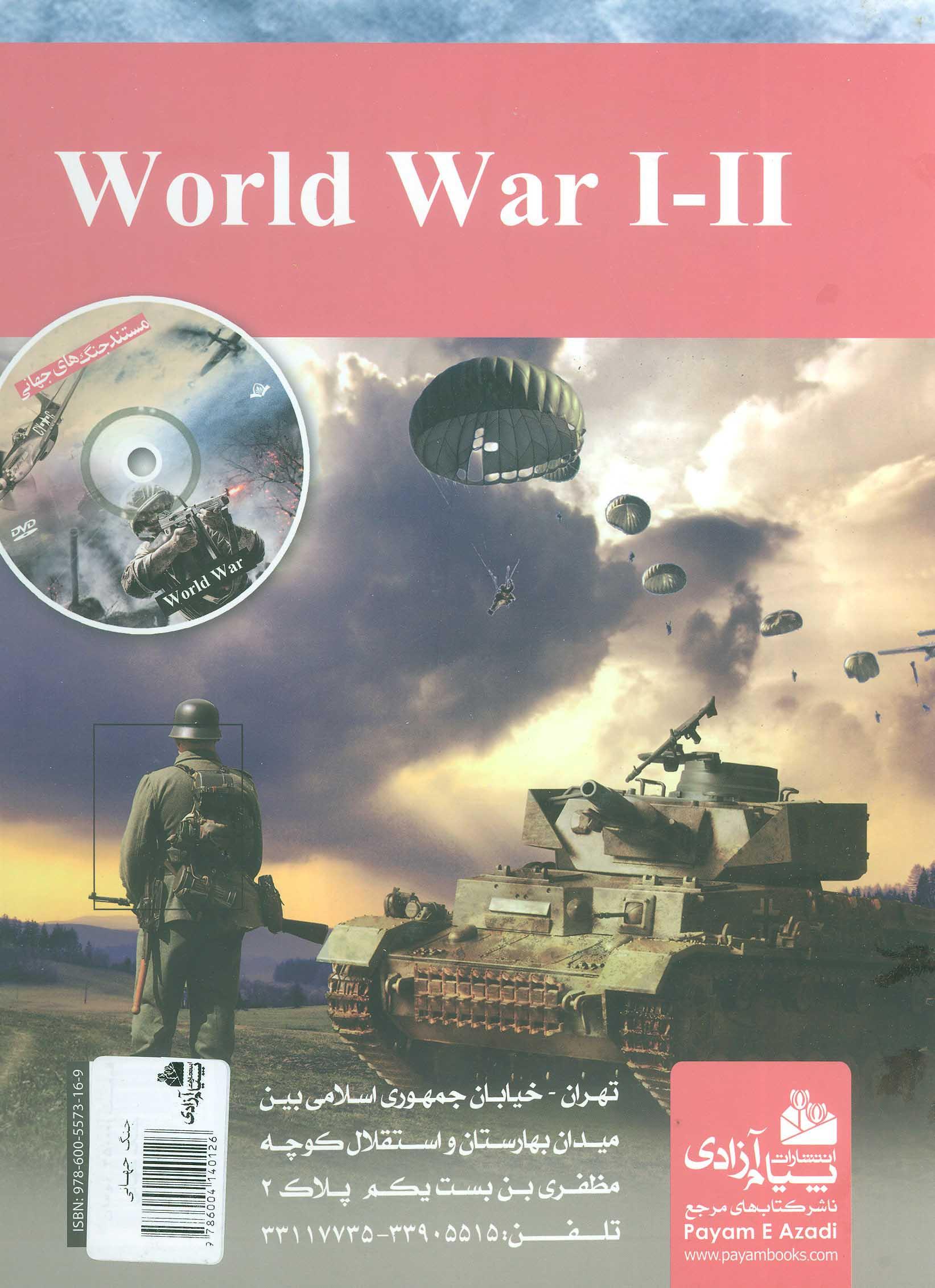 جنگ های جهانی اول و دوم (گلاسه)