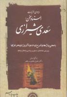 دیوان غزلیات استاد سخن سعدی شیرازی (2جلدی)