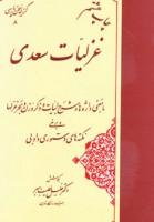 غزلیات سعدی (گزینه سخن پارسی 8)