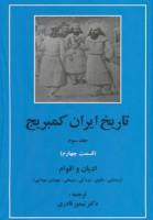 تاریخ ایران کمبریج 3 (قسمت چهارم:ادیان و اقوام)