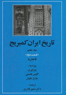 تاریخ ایران کمبریج 7 (قسمت دوم:قاجاریه)