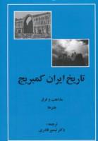 تاریخ ایران کمبریج (مذاهب و فرق،هنرها)