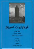 تاریخ ایران کمبریج 4 (طاهریان و صفاریان،سامانیان،غزنویان،بوئیان)