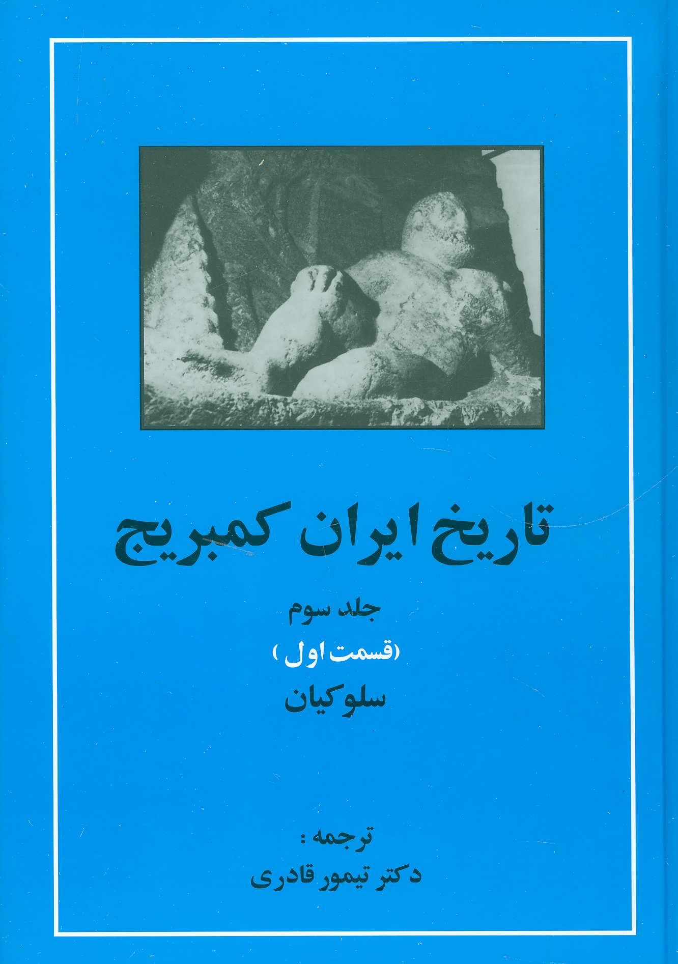 تاریخ ایران کمبریج 3 (قسمت اول:سلوکیان)