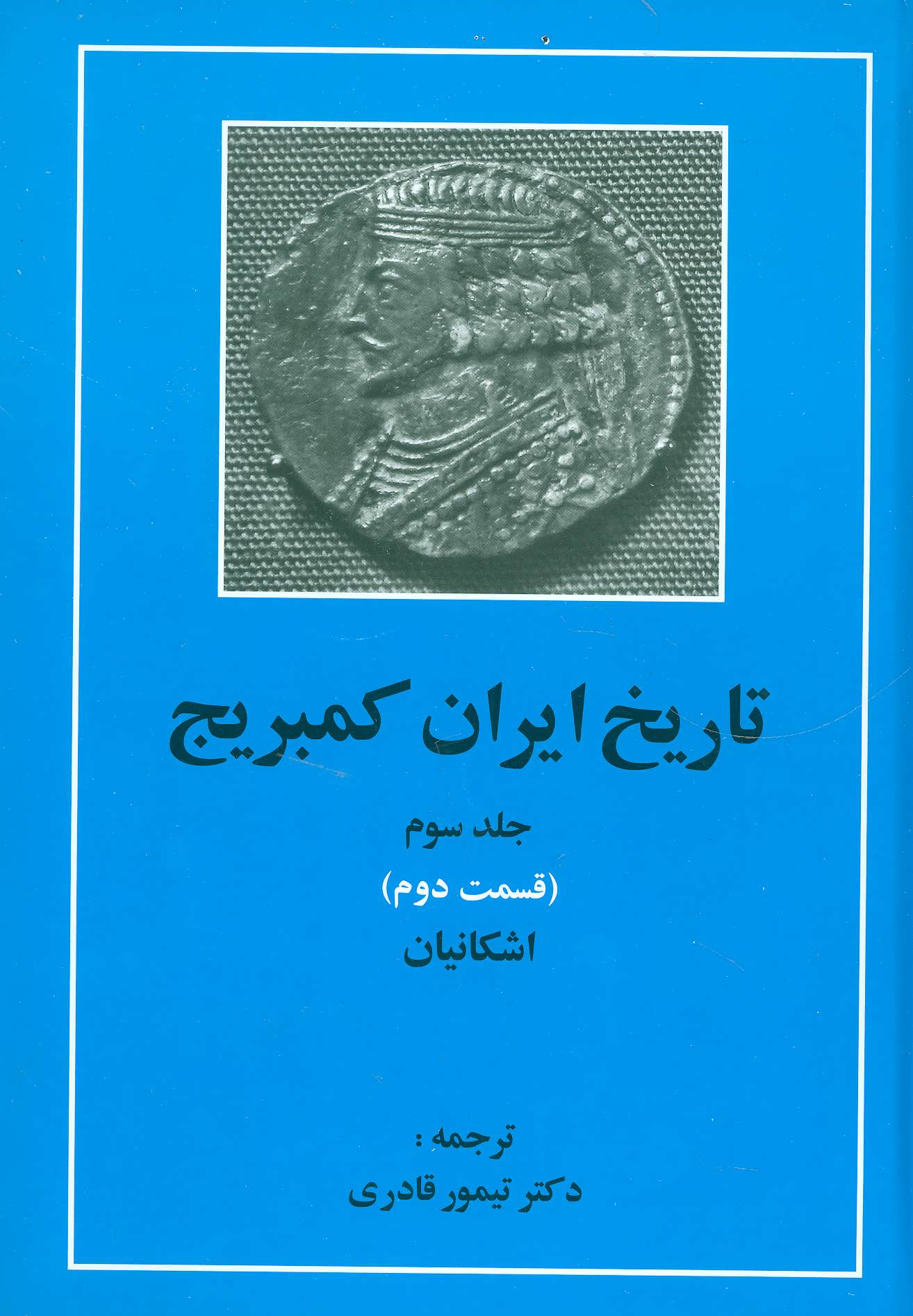 تاریخ ایران کمبریج 3 (قسمت دوم:اشکانیان)