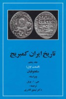 تاریخ ایران کمبریج 5 (قسمت اول:سلجوقیان)