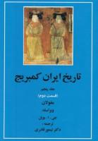 تاریخ ایران کمبریج 5 (قسمت دوم:مغولان)