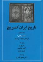 تاریخ ایران کمبریج 7 (قسمت اول:از نادر شاه تا زندیه)