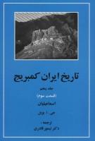 تاریخ ایران کمبریج 5 (قسمت سوم:اسماعیلیان)