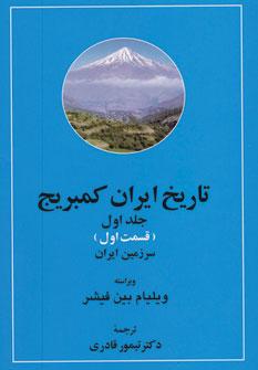 تاریخ ایران کمبریج 1 (سرزمین ایران،مردم ایران)،(2جلدی)